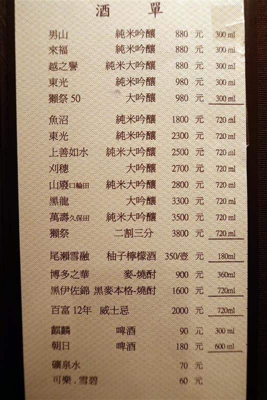 心月懷石 日本料理 012.jpg