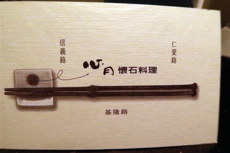 心月懷石 日本料理 080.jpg