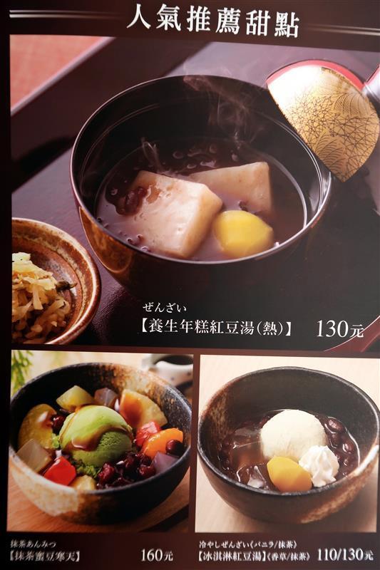 YAYOI軒 菜單 009.jpg