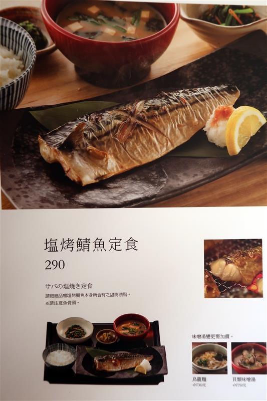 YAYOI軒 菜單 010.jpg