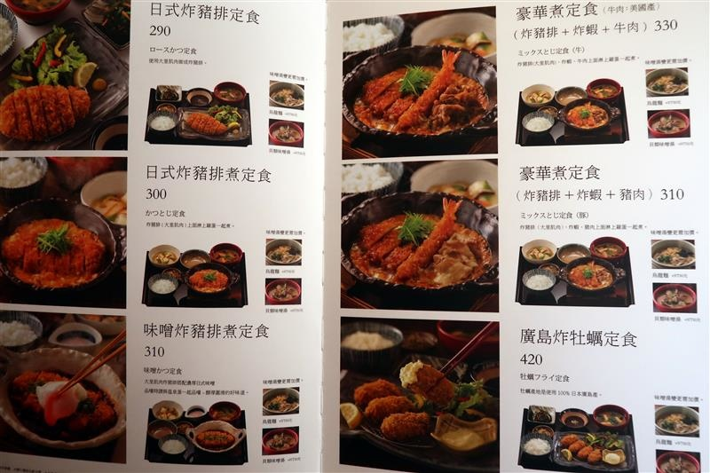 YAYOI軒 菜單 014.jpg