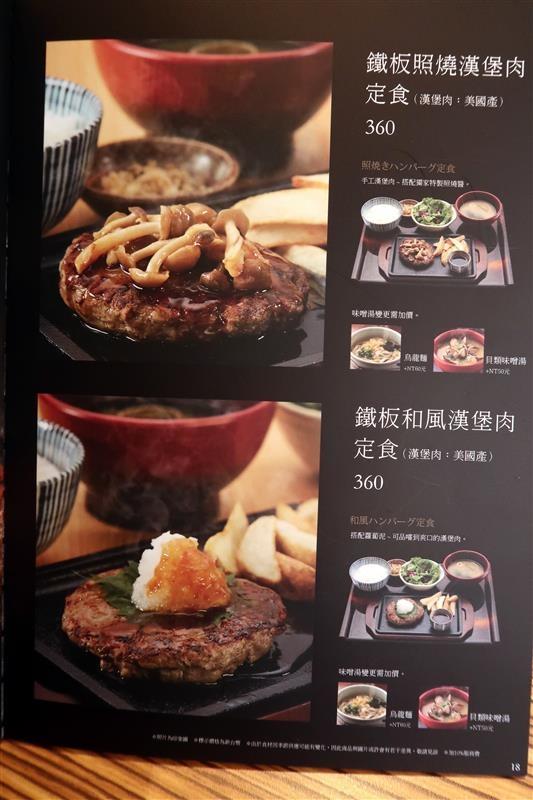 YAYOI軒 菜單 016.jpg