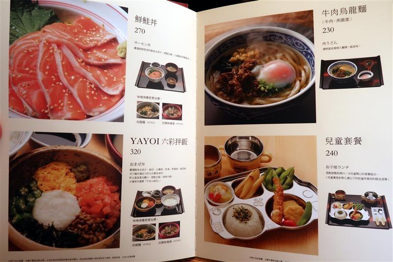 YAYOI軒 菜單 018.jpg