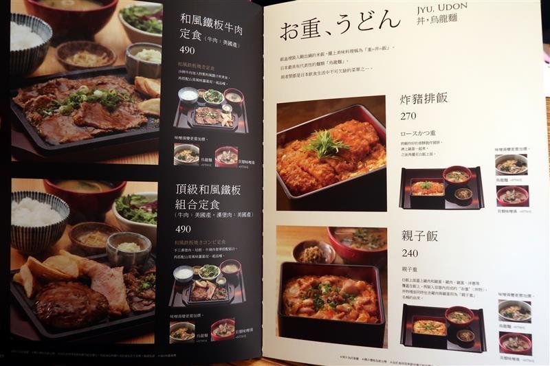 YAYOI軒 菜單 017.jpg