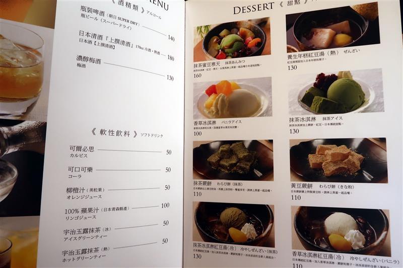 YAYOI軒 菜單 020.jpg