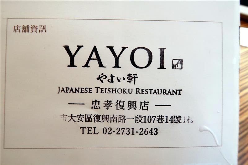 YAYOI軒 菜單 048.jpg