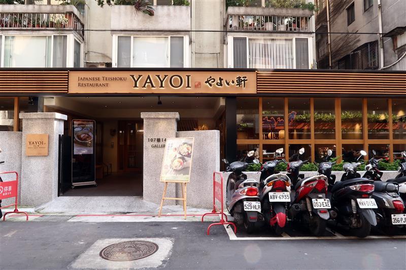 YAYOI軒 菜單 051.jpg