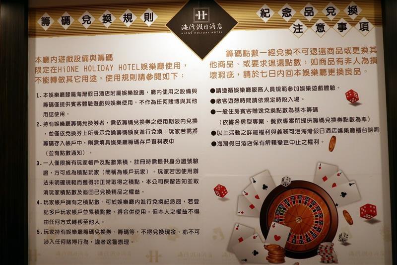 海灣假日酒店 HIONE HOTEL 060.jpg