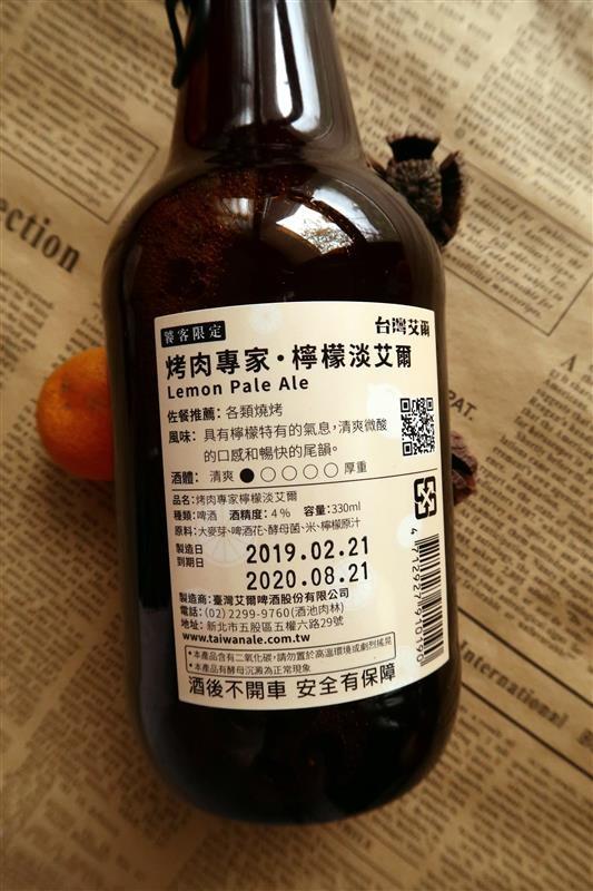 台灣艾爾精釀啤酒 014.jpg