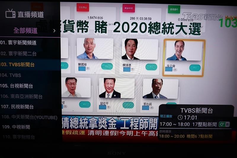 歡樂看 Fain TV 024.jpg