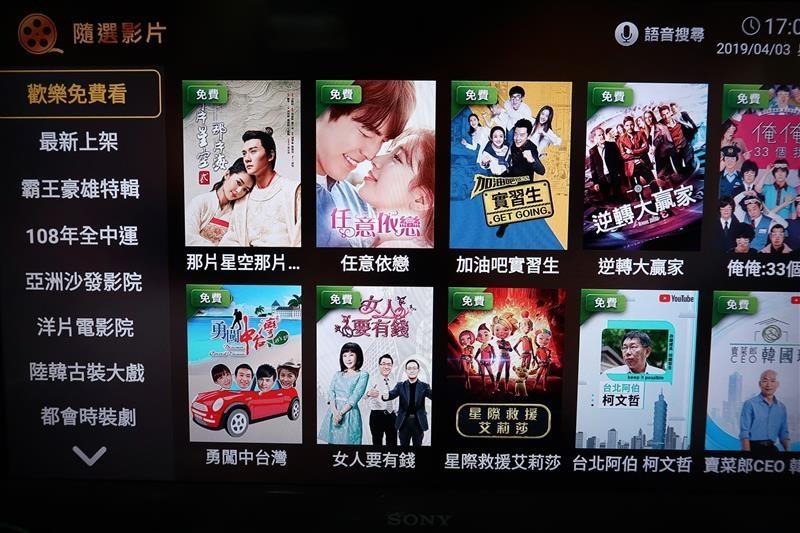 歡樂看 Fain TV 027.jpg