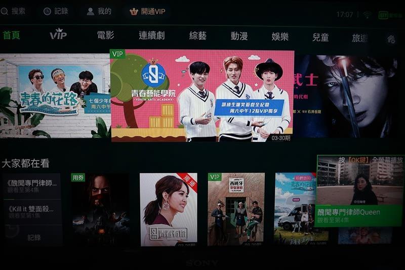 歡樂看 Fain TV 037.jpg