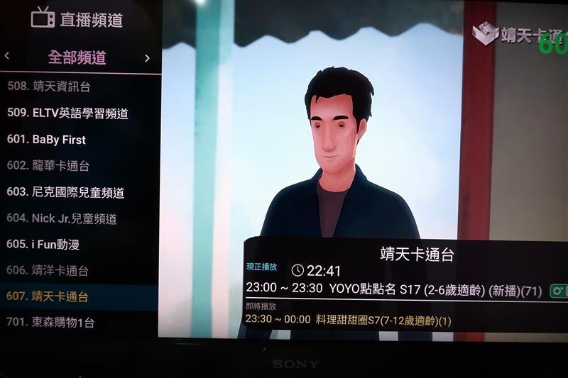 歡樂看 Fain TV 046.jpg