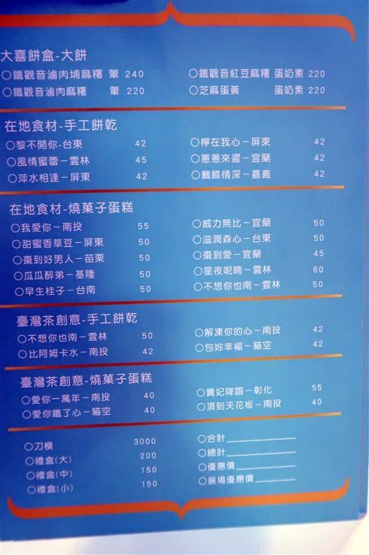 台北婚紗囍宴大展 037.jpg