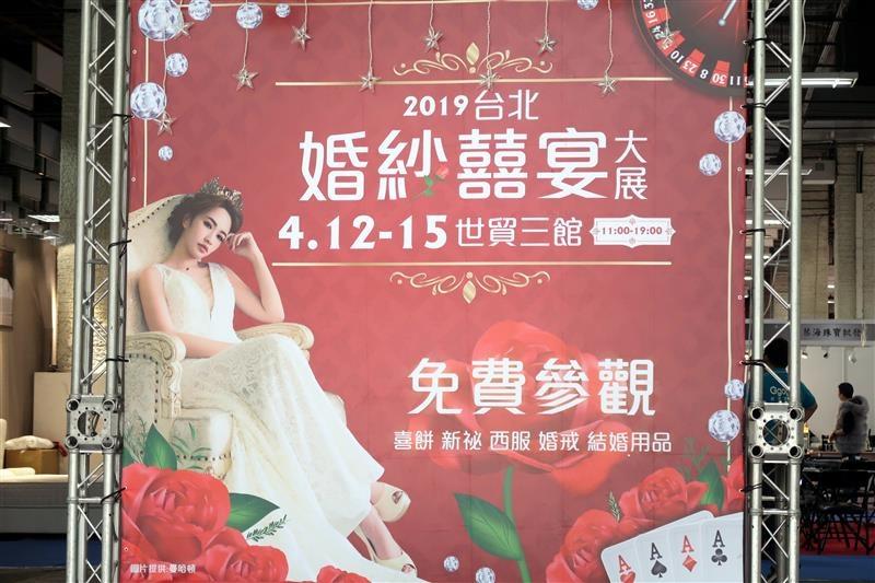 台北婚紗囍宴大展 068.jpg