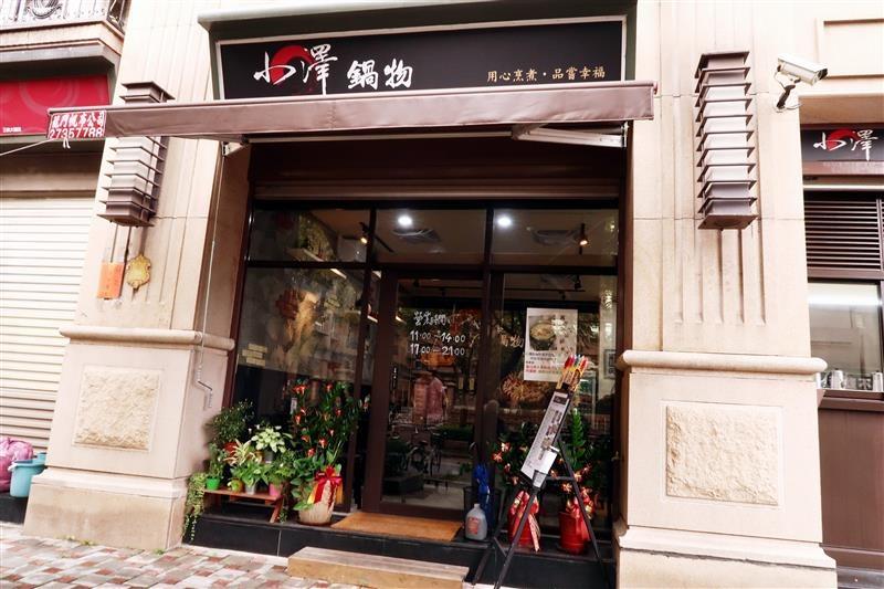 小澤鍋物 022.jpg