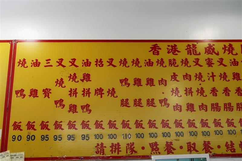 香港龍威燒臘 004.jpg