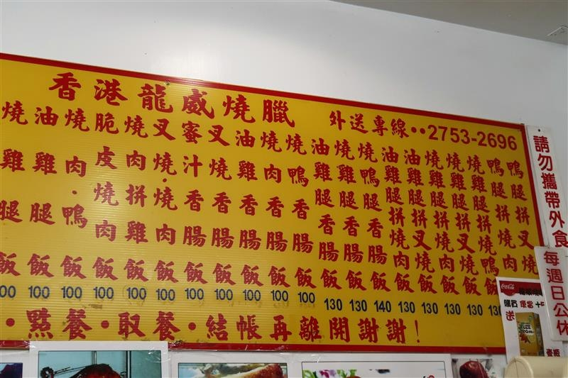 香港龍威燒臘 003.jpg