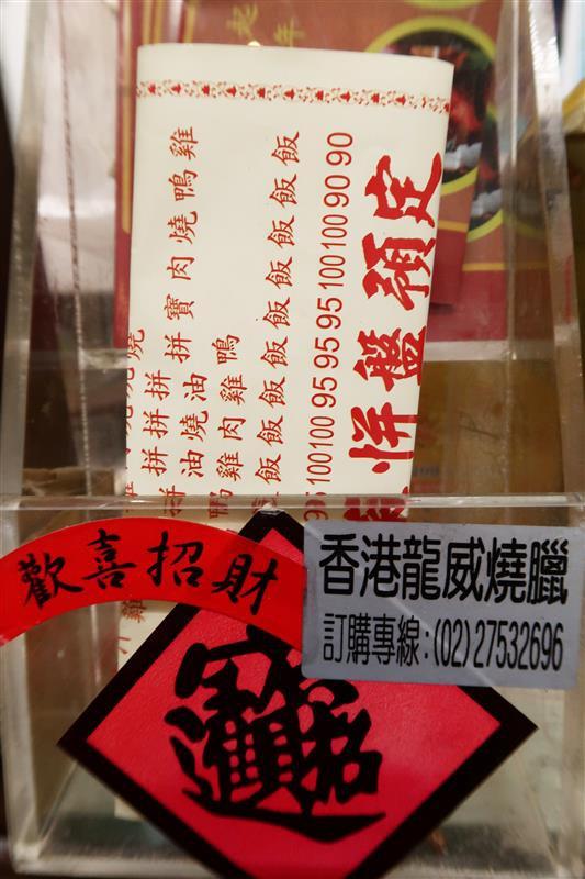 香港龍威燒臘 009.jpg