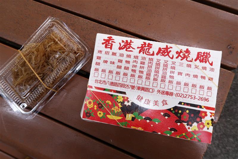 香港龍威燒臘 011.jpg