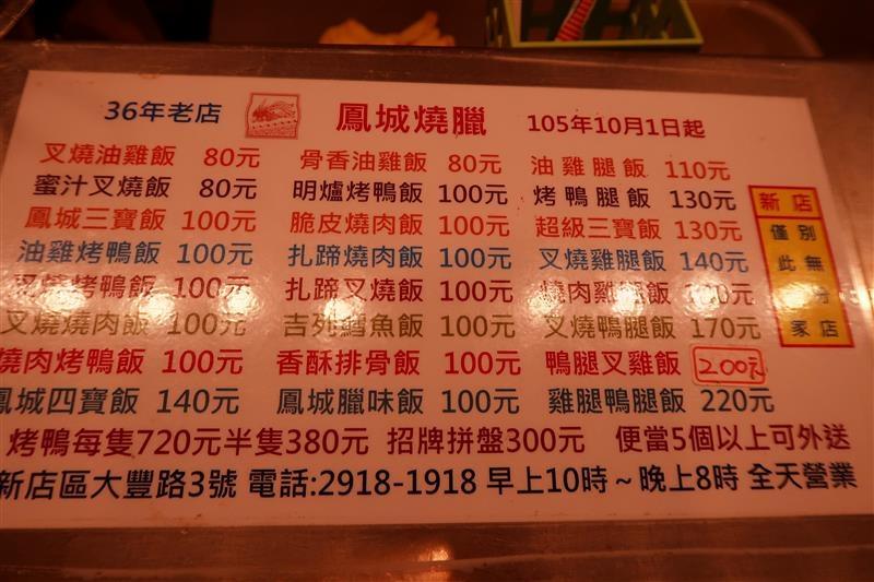 新店 鳳成燒臘 002.jpg