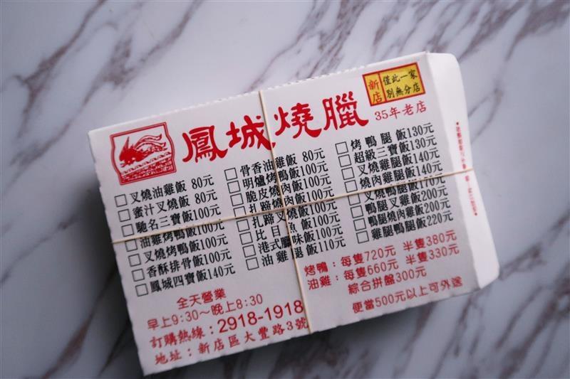 新店 鳳成燒臘 010.jpg