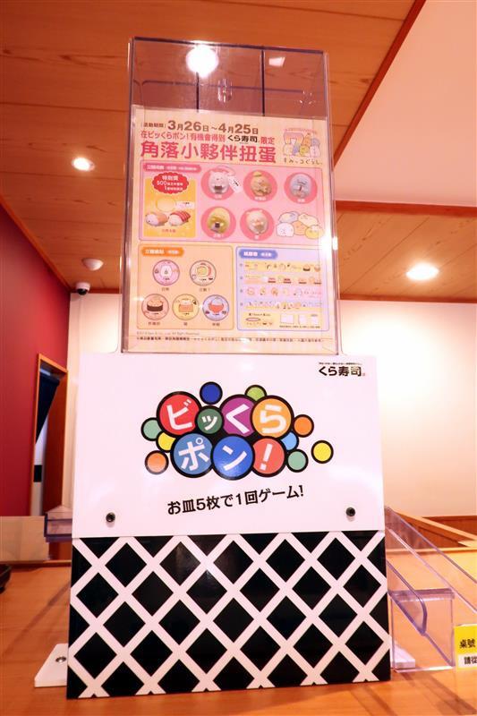 藏壽司 土城 020.jpg