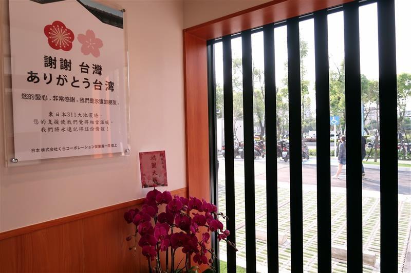 藏壽司 土城 070.jpg