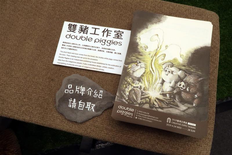 台灣文博會 084.jpg