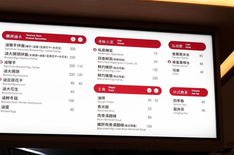 黃亞細肉骨茶 007.jpg