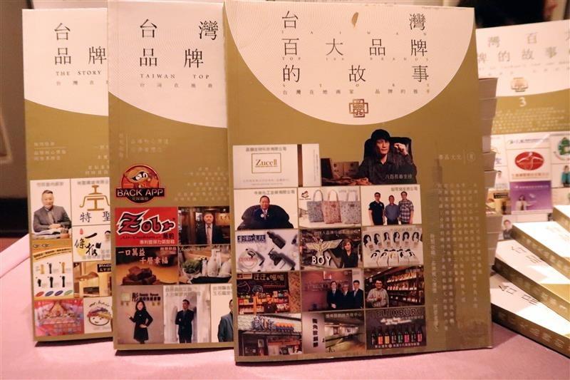 台灣百大品牌的故事 002.jpg