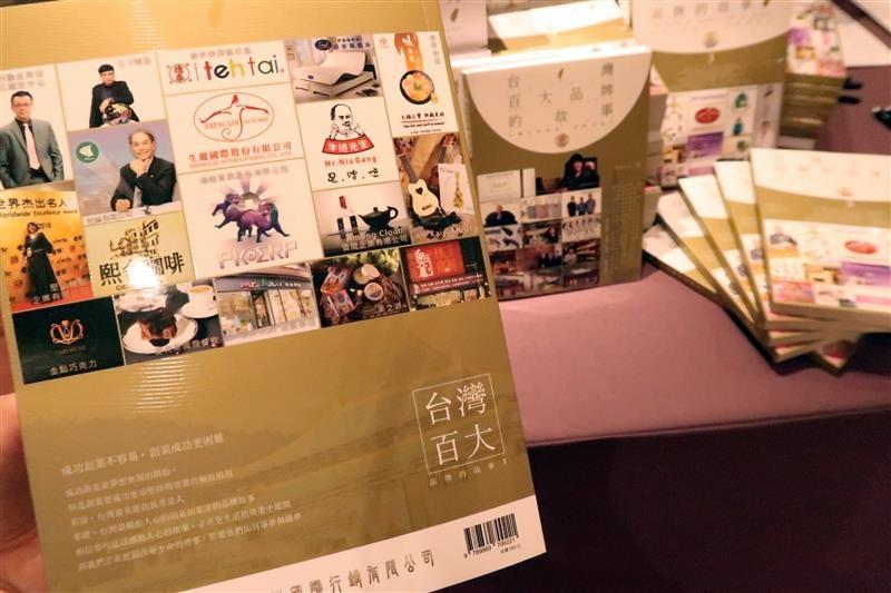台灣百大品牌的故事 004.jpg