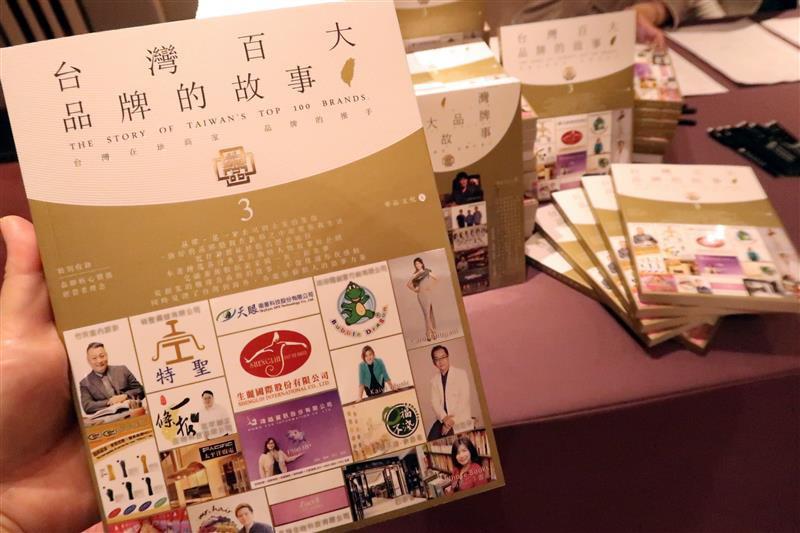 台灣百大品牌的故事 003.jpg