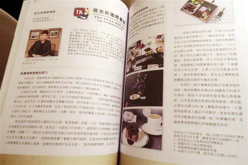 台灣百大品牌的故事 005.jpg