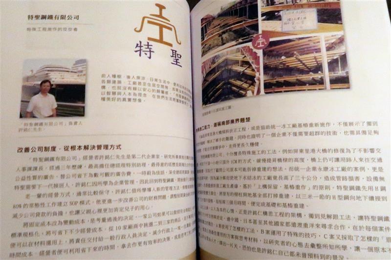 台灣百大品牌的故事 007.jpg