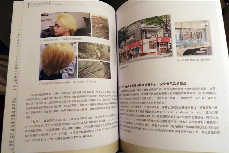 台灣百大品牌的故事 024.jpg