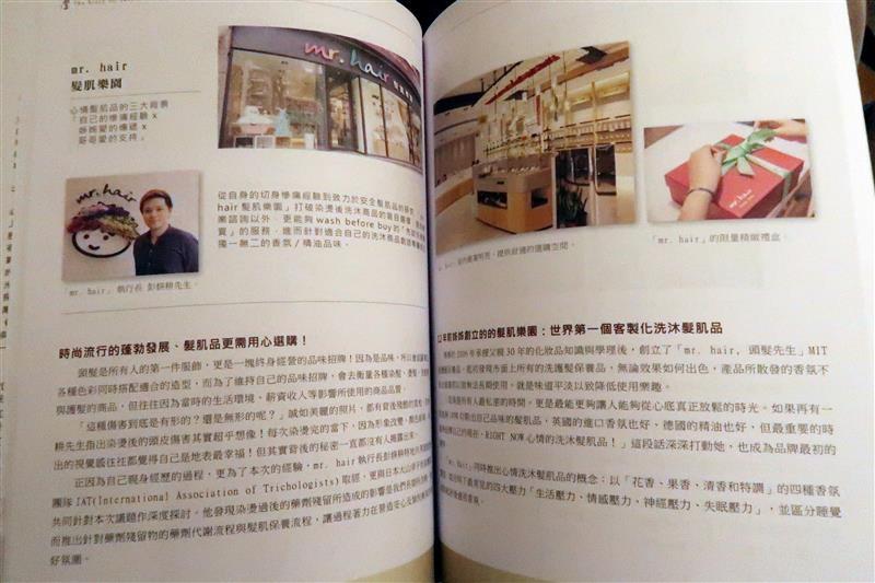 台灣百大品牌的故事 023.jpg