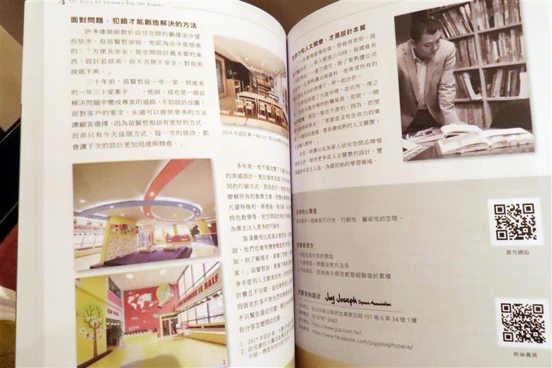 台灣百大品牌的故事 031.jpg