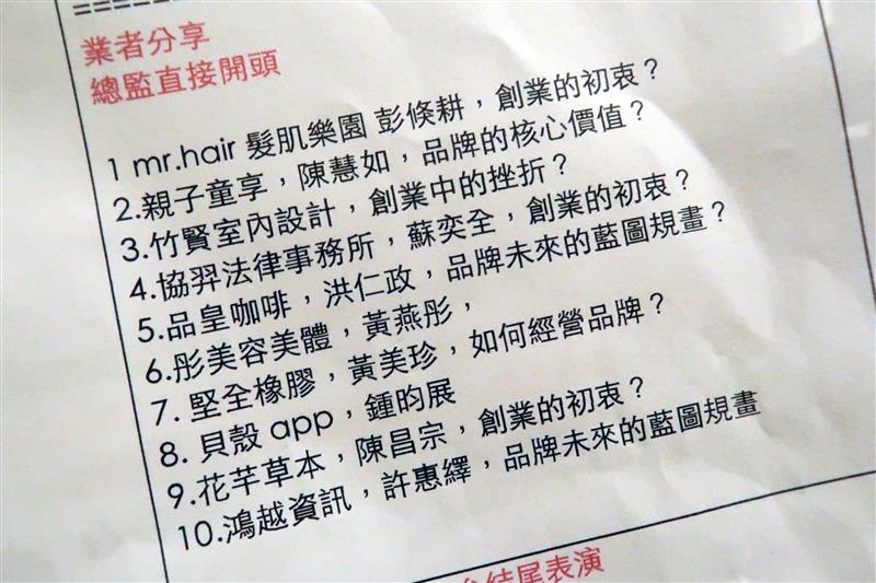 台灣百大品牌的故事 036.jpg
