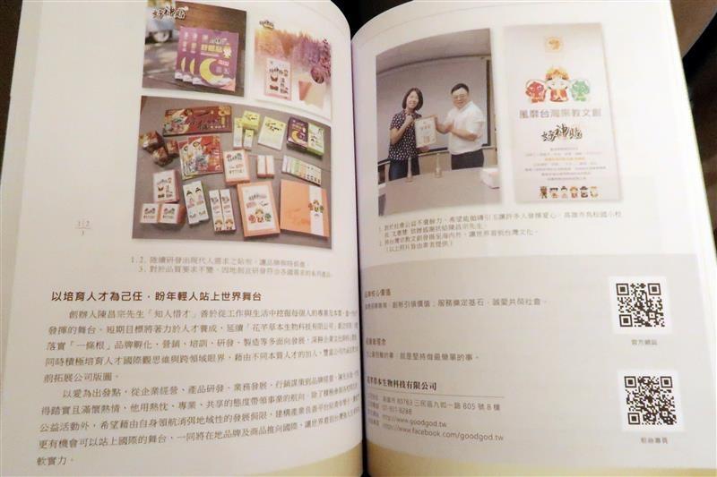 台灣百大品牌的故事 038.jpg