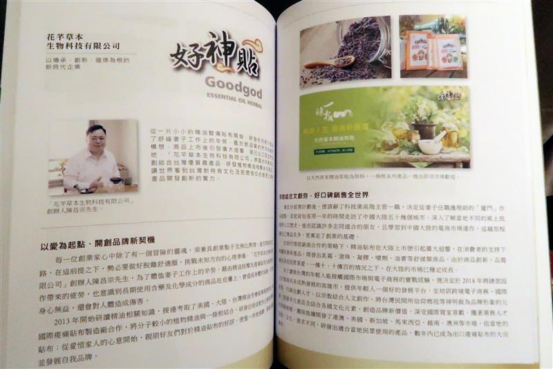 台灣百大品牌的故事 037.jpg