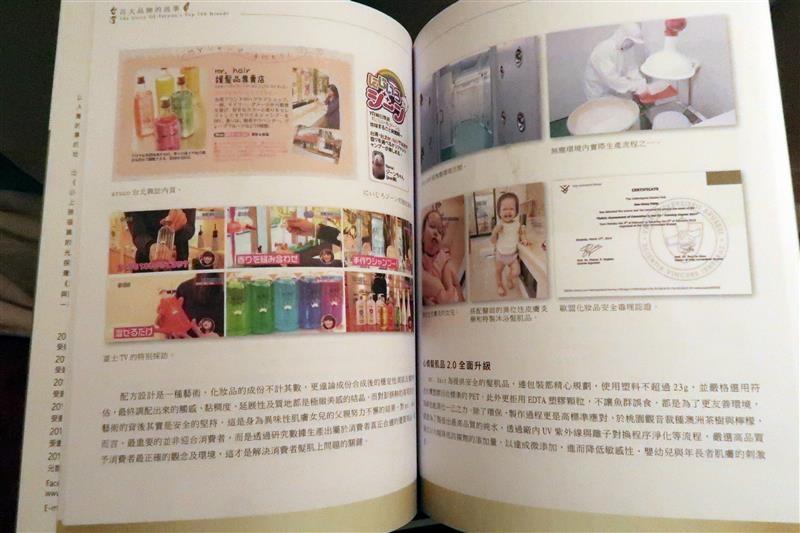 台灣百大品牌的故事 025.jpg