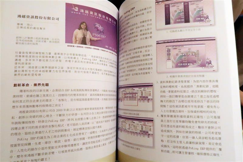 台灣百大品牌的故事 039.jpg