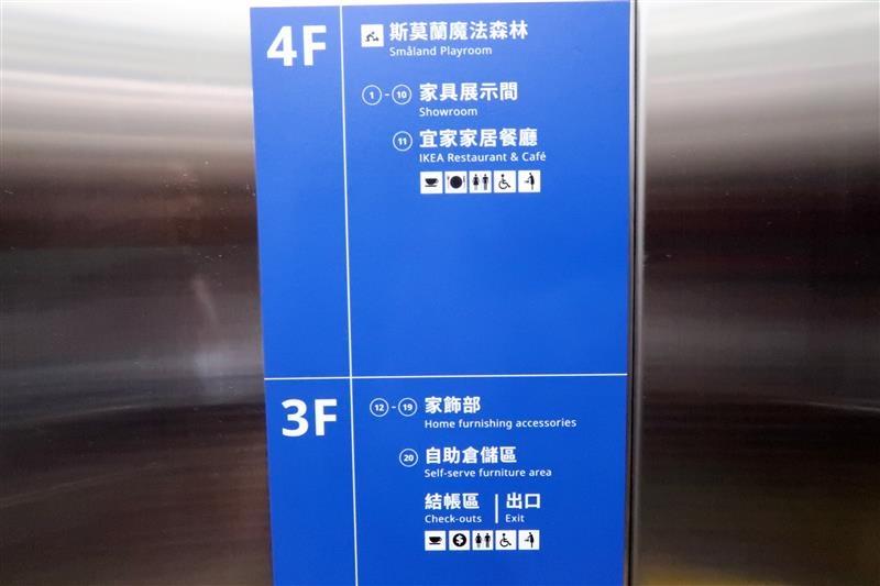 IKEA 新店 081.jpg