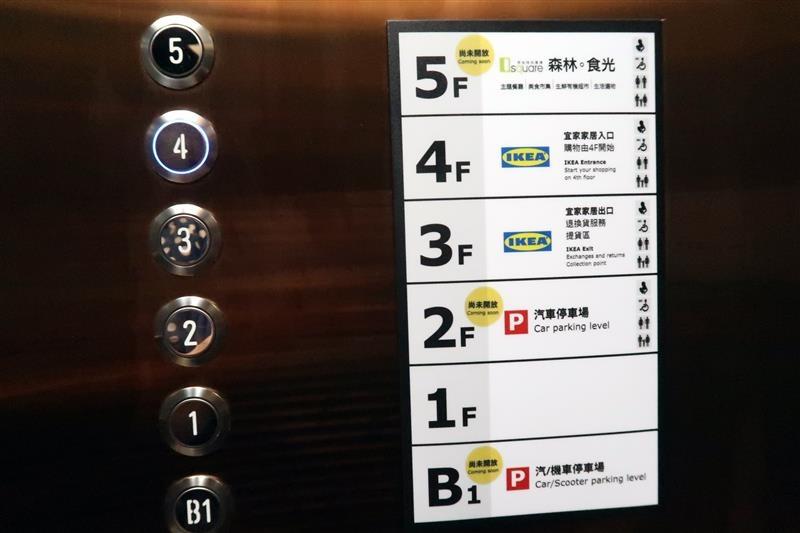 IKEA 新店 088.jpg