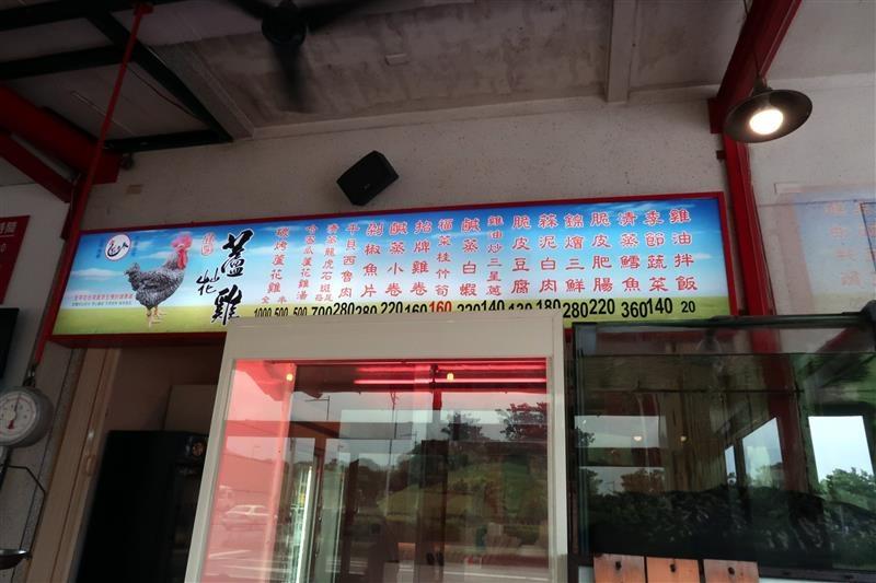 宜蘭蘆花雞餐廳 004.jpg