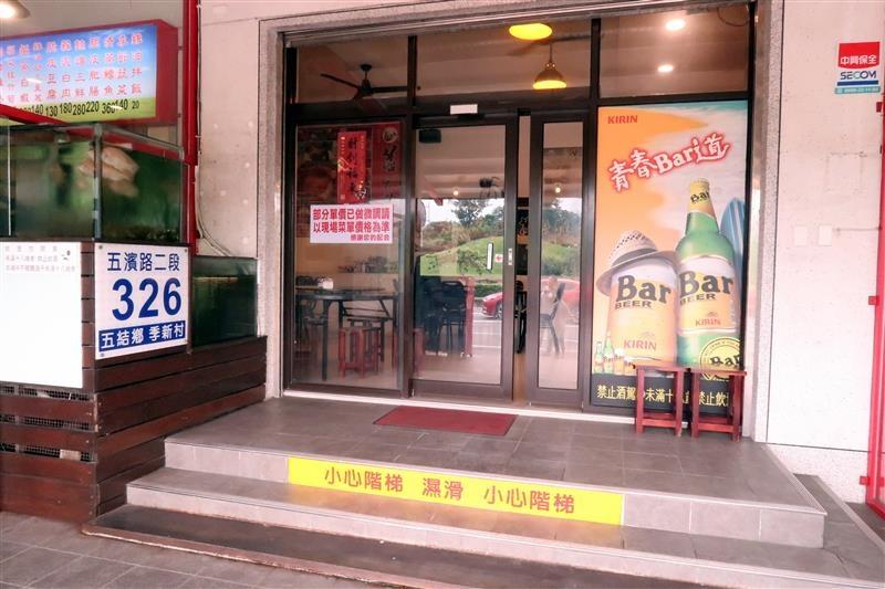 宜蘭蘆花雞餐廳 012.jpg