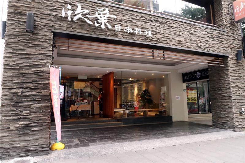欣葉日本料理 吃到飽 001.jpg