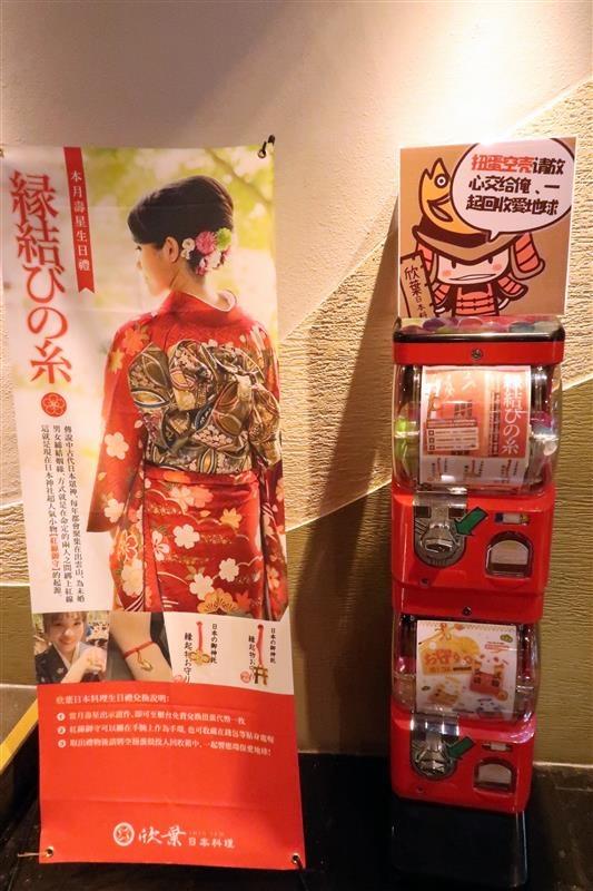 欣葉日本料理 吃到飽 004.jpg