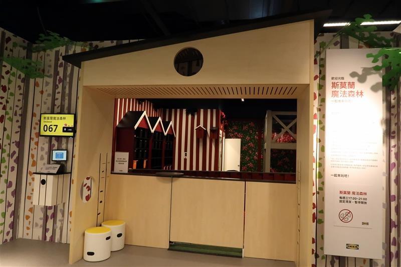 新店IKEA 001.jpg